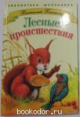Лесные происшествия. Бианки Виталий Валентинович. 2006 г. 200 RUB