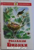 Рассказы и сказки. Бианки Виталий Валентинович. 2004 г. 200 RUB