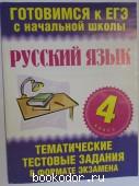 Русский язык. 4 класс. Тематические тестовые задания в формате замена. 2010 г. 200 RUB