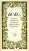 Записки ружейного охотника Оренбургской губернии. Аксаков, С.Т. 1987 г. 85 RUB