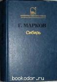 Сибирь. Марков, Георгий. 1988 г. 75 RUB