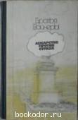 Лекарство против страха. Вайнер, А.; Вайнер, Г. 1986 г. 100 RUB