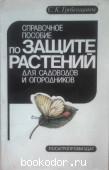Справочное пособие по защите растений для садоводов и огородников. Гребенщиков, С.К. 1991 г. 80 RUB