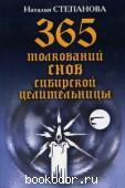 365 толкований снов сибирской целительницы. Степанова, Н.И. 2003 г. 500 RUB