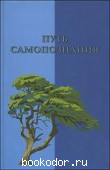 Путь самопознания. Платонова, Т.Ю. 2008 г. 315 RUB