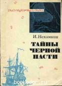 Тайны Черной пасти. Нехамкин, И. 1970 г. 50 RUB