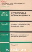 СНиП III-15-76 Строительные нормы и правила. Часть 3. Правила производства и приемки работ. Глава 15. Бетонные и железобетонные конструкции монолитные. 1977 г. 200 RUB