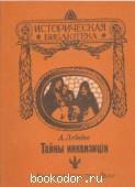 Тайны инквизиции. Лебедев, А. 1990 г. 100 RUB