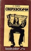 Сверхбогачи. Гемери, Э. 1987 г. 150 RUB