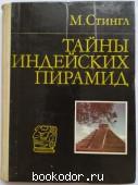 Тайны индейских пирамид. Стингл, М. 1982 г. 50 RUB