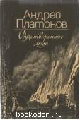 Одухотворенные люди. Платонов, А.П. 1986 г. 25 RUB