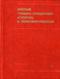 Краткий словарь-справочник агитатора и политинформатора. ред. Сызранцев, В.Т. 1977 г. 50 RUB