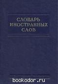 Словарь иностранных слов. ред. Лехин, И.В.; Петров, Ф.Н. 1954 г. 35 RUB