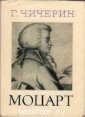 Моцарт. Исследовательский этюд. Чичерин, Г. 1971 г. 120 RUB