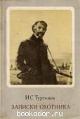 Записки охотника. 1847-1874. Тургенев, Иван. 1977 г. 15 RUB