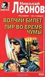 Волчий билет. Леонов, Николай. 1999 г. 75 RUB