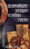 Величайшие загадки и тайны магии. Смирнова, И.М. 2005 г. 100 RUB