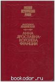 Анна Ярославна - королева Франции. Ладинский, Антонин. 1993 г. 100 RUB
