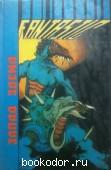 Запад Эдема: Роман. Рассказы. Гаррисон, Г. 1993 г. 70 RUB