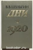Дни. 1920: Записки. Шульгин, В.В. 1989 г. 20 RUB