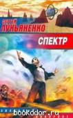 Спектр. Лукьяненко, Сергей. 2002 г. 45 RUB