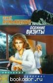 Осенние визиты. Лукьяненко, Сергей. 1998 г. 50 RUB