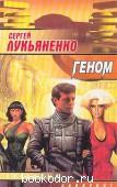 Геном. Лукьяненко, Сергей. 1999 г. 25 RUB