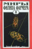 Мир реки: Магический лабиринт том 8. Фармер, Филип. 1996 г. 200 RUB