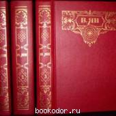 Собрание сочинений том 1. Ян (Янчевецкий), Василий. 1994 г. 150 RUB