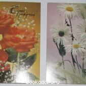 2 открытки. Цветы. Размер 7х9 см.
