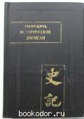 Исторические записки ( Ши цзи ). Том II. Цянь Сыма. 1975 г. 1750 RUB