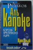 Аль Капоне: король преступного мира. Роман.