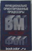 Функционально ориентированные процессоры. Водяхо А.И., Смолов В.Б., Плюсник В.У., Пузанков Д.В. 1988 г. 300 RUB