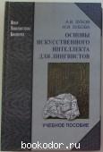 Основы искусственного интеллекта для лингвистов. Зубов А.В., Зубова И.И. 2007 г. 500 RUB