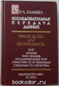 Последовательная передача данных. Руководство для программиста. Хаммел Р.Л. 1996 г. 700 RUB