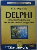 DELPHI. Программирование на языке высокого уровня. Фаронов В.В. 2004 г. 490 RUB