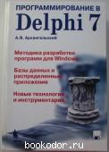 Программирование в Delphi 7. Архангельский Алексей Яковлевич. 2005 г. 950 RUB
