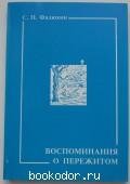 Воспоминания о пережитом. Фадюхин Сергей Петрович. 1993 г. 1950 RUB