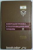 Микроэлектроника и полупроводниковые приборы. Сборник статей. Выпуск 7.