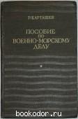 Пособие по военно-морскому делу. Карташев Р. Д. 1955 г. 290 RUB