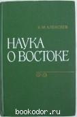 Наука о востоке. Алексеев В. М. 1982 г. 250 RUB
