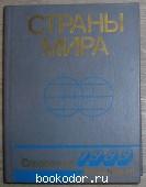 Страны мира. 1989. Краткий политико-экономический справочник.