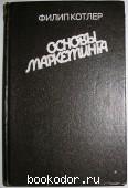 Основы маркетинга. Филип Котлер. 1993 г. 80 RUB