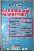 Банковский маркетинг. Уткин Э. А. 1994 г. 80 RUB