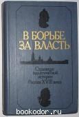 В борьбе за власть. Страницы политической истории России XVIII века.