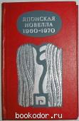 Японская новелла 1960-1970 гг. 1972 г. 80 RUB