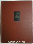 Боги, гробницы, ученые. Керам К. 1960 г. 150 RUB