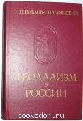 Феодализм в России.