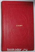 Стихотворения. Фет А.А. 1981 г. 100 RUB