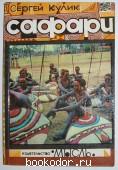 Сафари.Путешествия по Восточной, Центральной и Южной Африке. Кулик С. 1971 г. 50 RUB